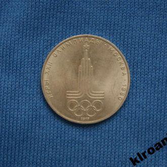 СССР 1 рубль 1977 г Олимпиада - 80 Эмблема СУПЕР !
