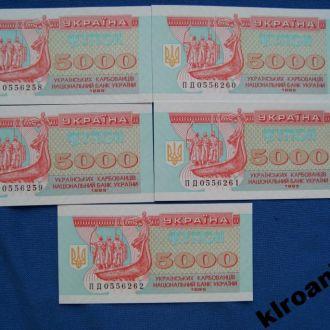 Украина 5000 купонов 1995 ПРЕСС UNC номера подряд