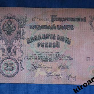 Россия 25 руб 1909 г Шипов - Метц