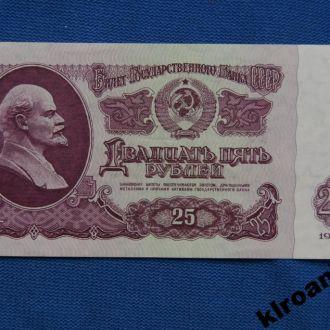 СССР  25 рублей 1961 г  ЛЮКС  Серия ЬМ