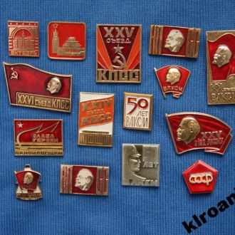 СССР Значки ВЛКСМ , КПСС и др.   15 шт