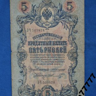 Россия 5 руб 1909 г  Коншин - Шмидт