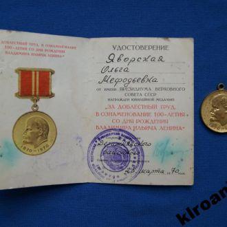 Медаль За доблестный труд 100 - летие Ленина + док