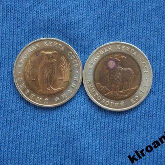 СССР Набор 5 рублей 1991 г Красная Книга 4