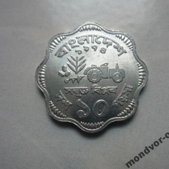 Бангладеш 10 пойша 1974-79 ФАО состояние