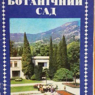 СССР. Украина. Набор открыток. Никитский ботсад