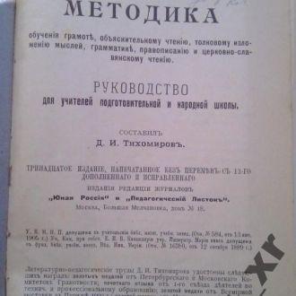 Тихомиров Д. И. Чему и как учить. М. 1911 г.