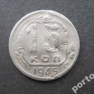 15 копеек СССР 1945