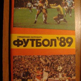 Футбол 1989 год