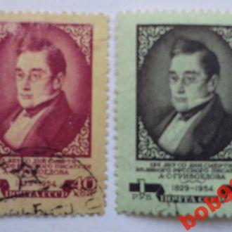 125 лет со дня рождения Грибоедова СССР 1954 г
