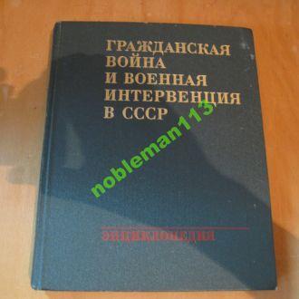 Гражданская война  интервенция Энциклопедия