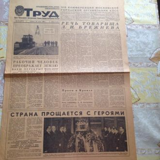 ТРУД 30 МАРТА 1968Г РАРИТЕТ СМЕРТЬ ГАГАРИНА