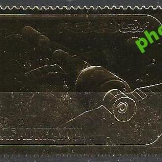 Рас-эль-Хайма 1971 космос орбитальная станция Салют золото 1м.**