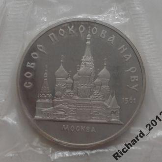 5 рублей 1989 г. собор Покрова на Рву пруф.