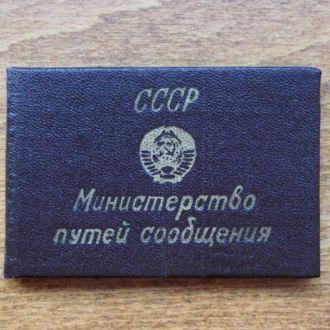 МПС СССР , удостоверение , чистое ! ж .д .