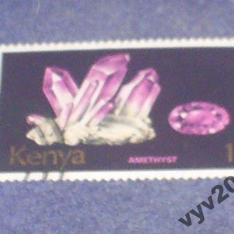 Кения-1977 г.-Минерал