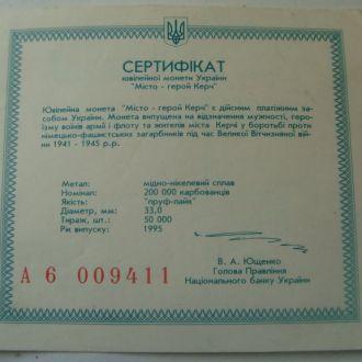 СЕРТИФИКАТ К МОНЕТЕ ГОРОД _ГЕРОЙ КЕРЧЬ    !!!
