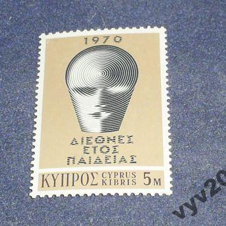 Кипр**-1970 г.-ЮНЕСКО (полная)