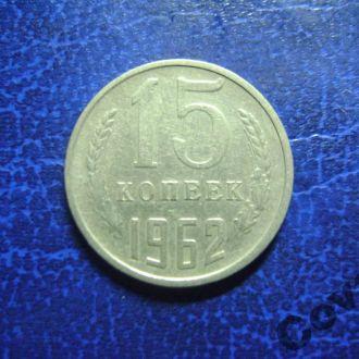 15 копеек 1962 год.