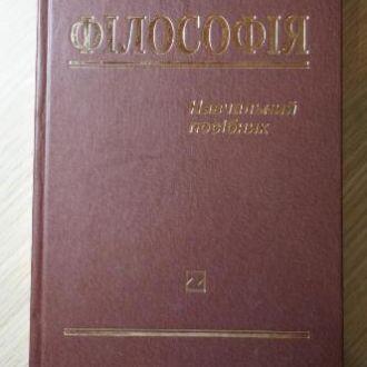 Філософія. навчальний посібник 2006г