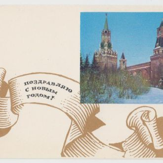 С Новым годом 1967 Хоменко