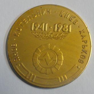 Медаль 1941-1981 Харьковское Авиационное Училище!