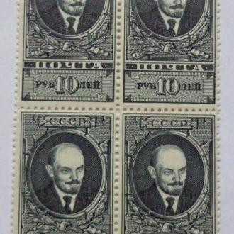 Стандарт . Ленин  1939 г ( квартблок )
