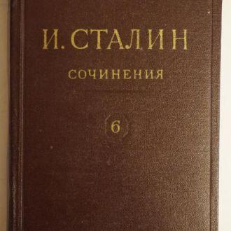 И.В.Сталин. Собрание сочинений 6 том