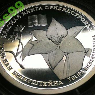 Приднестровье 10 рублей 2008 СЕРЕБРО, ТЮЛЬПАН!!!  РЕДКАЯ!!!