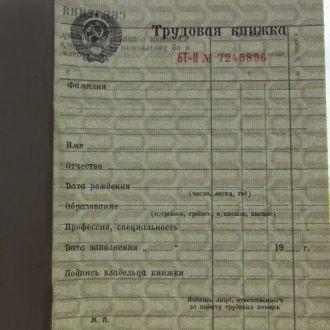 Трудовая книжка СССР  !