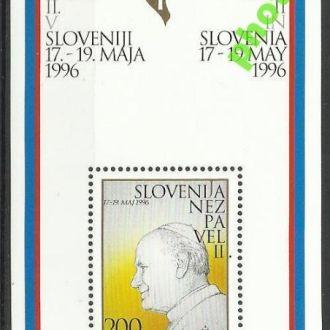 Словения 1996 Папа Римский бл.**