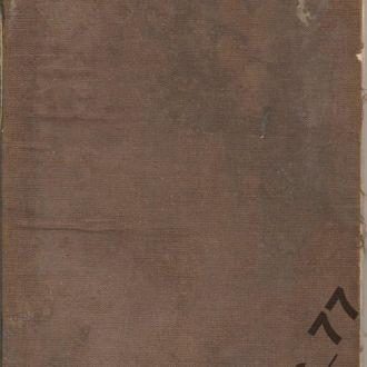 Билет паспорт прапорщика Моршанск.полк 1910 сургуч