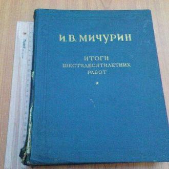 Мичурин И.В. Итоги шестидесятилетних работ.