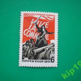 СССР. 1971.  Парижская коммуна. MNH.