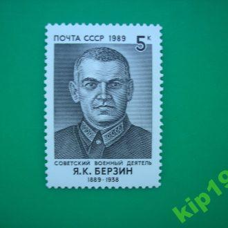 СССР 1989 Берзин MNH