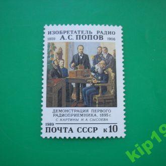 СССР 1989 попов MNH