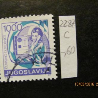 югославия телефон 1988 гаш