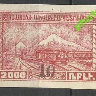 Армения 1922 транспорт железная дорога надпечатка