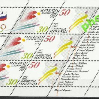 Словения 1992 олимпиада зимняя Клб**