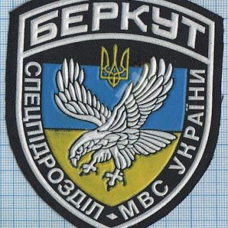 Шеврон МВД Украины. Спецназ . Беркут. МВС.