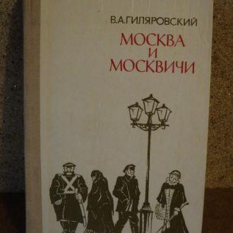 Гиляровский В. А. Москва и москвичи.