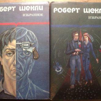 Роберт Шекли Избранное в 2 томах