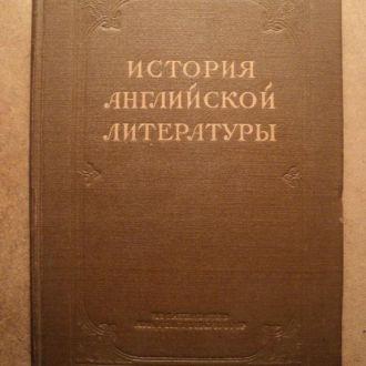 История английской литературы 2-й том