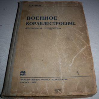 Военное кораблестроение(А. Шершов) 1935