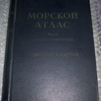 Морской атлас военно исторический 1959 том3 ,1ч