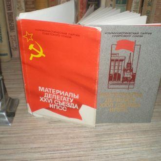 Материалы делегату XXVI съезда КПСС.