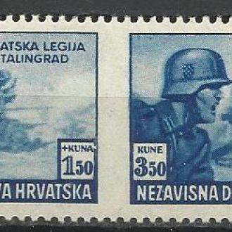 Хорватия 1943 легион Сталинград 2м.**/*