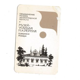 Календарик 1989 Рерих, музей