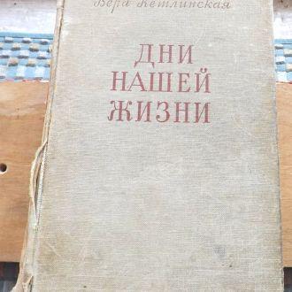 Ира Кетлинская_ Дни нашей жизни_ . _ 1953