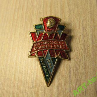 Комсомольская конференция 1983 год. Жданов. СССР.